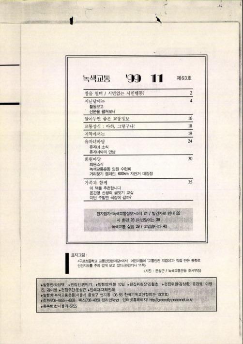 녹색교통 제63호
