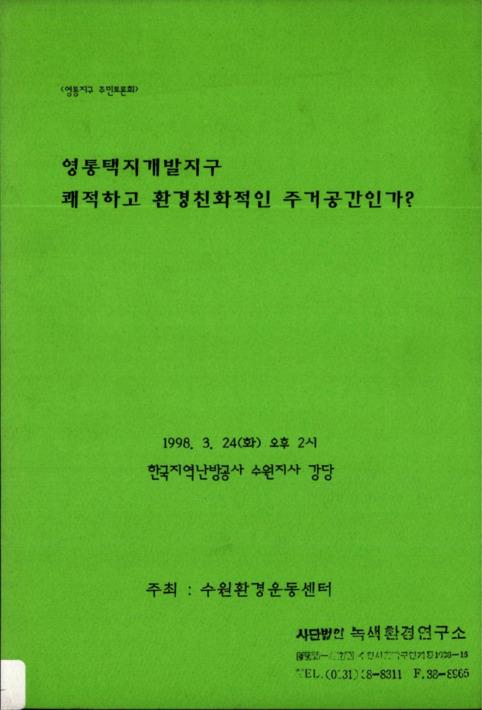 영통지구 주민토론회