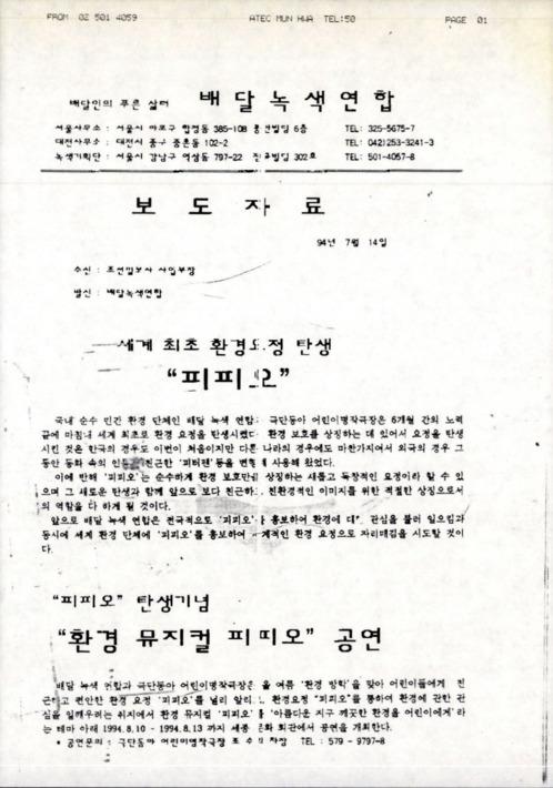"""세계 최초 환경요정 탄생 """"피피오"""""""