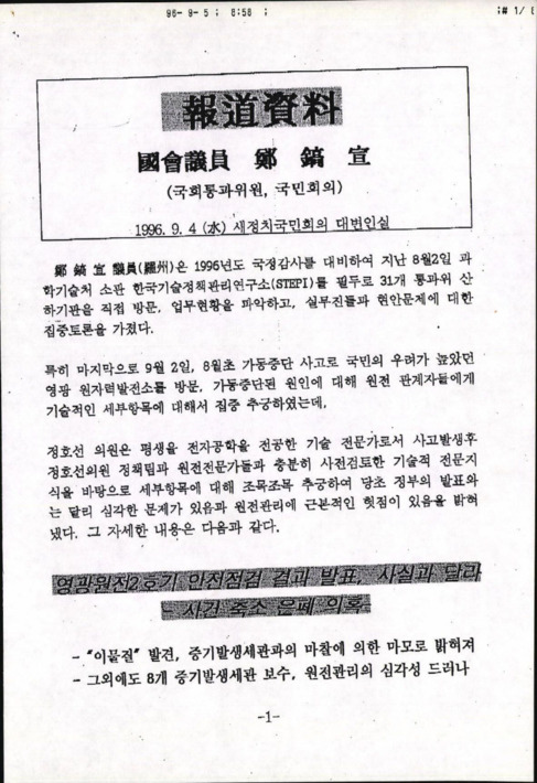 영광원전2호기 안전점검 사건은폐의혹 관련