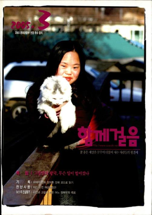함께걸음 2005년 3월호