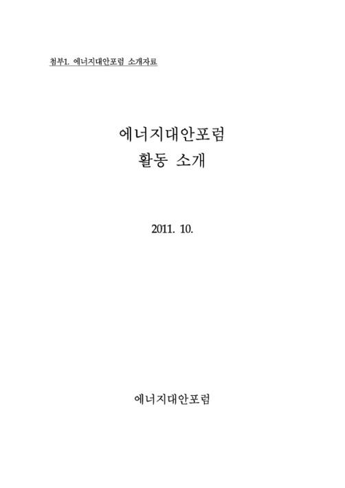 에너지대안포럼 소개자료 [공문첨부용, 2011.11월본]