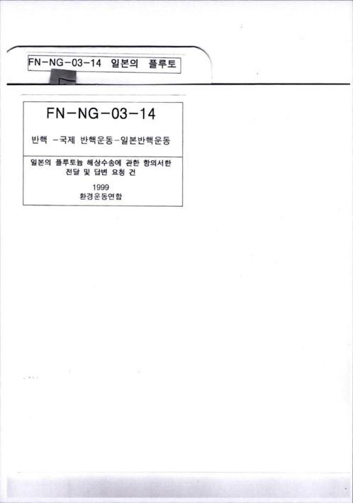 [일본의 플루토늄 해상수송에 관한 항의서한 전달 및 답변 요청의 건 철의 표지]