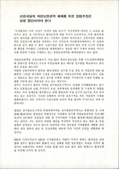 신한국당의 자연보전권역 해제를 위한 입법추진은 당장 중단되어야 한다