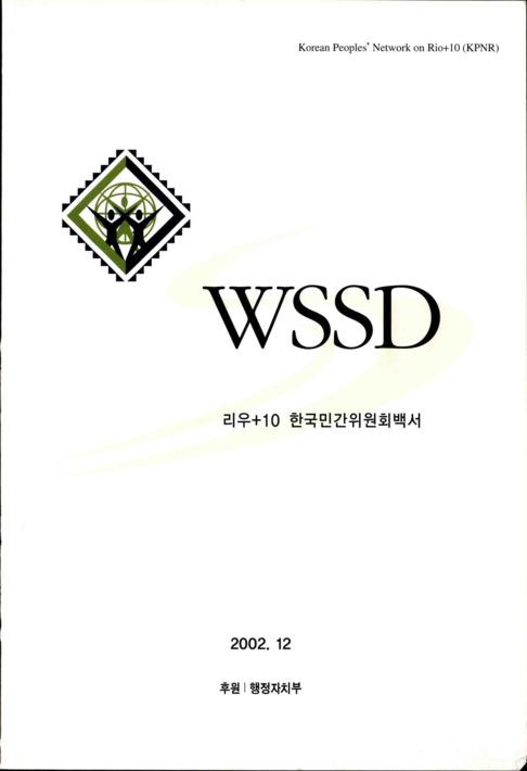 WSSD 리우+10 한국민간위원회백서