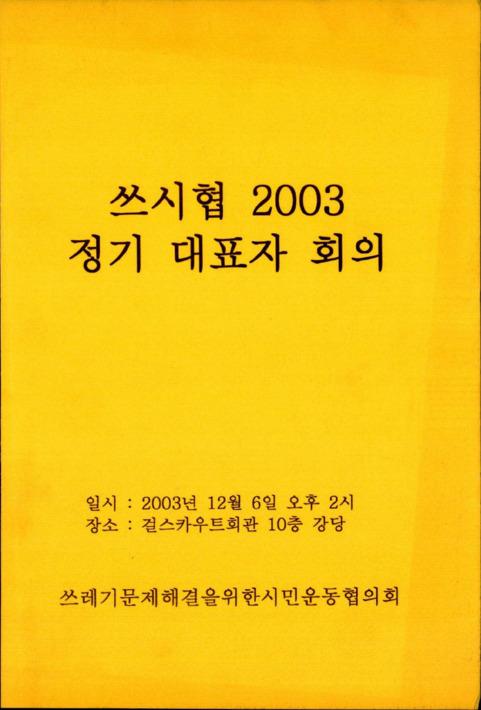 쓰시협 2003 정기 대표자 회의