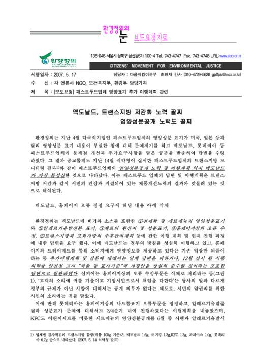 [보도자료] 패스트푸드업체 영양표기 추가 이행계획 관련 보도요청