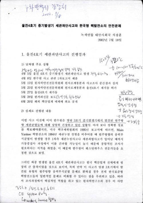 울진4호기 증기발생기 세관파단사고와 한국형 핵발전소의 안전문제