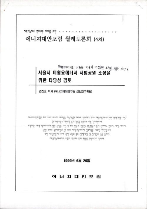 서울시 미활용에너지 시범공원 조성을 위한 타당성 검토
