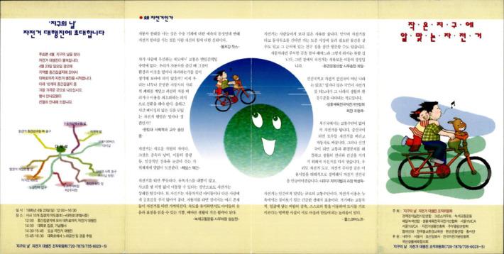 작은 지구에 알맞은 자전거