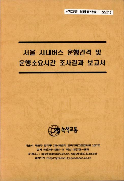 서울 시내버스 운행간격 및 운행소요시간 조사결과 보고서