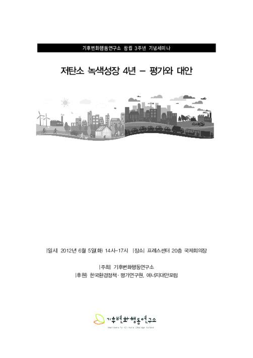 [창립 3주년 기념세미나] 저탄소 녹색성장 4년 - 평가와 대안 [자료집]