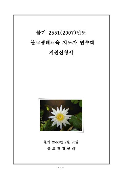 불기 2551(2007)년도 불교생태교육 지도자 연수회 지원신청서