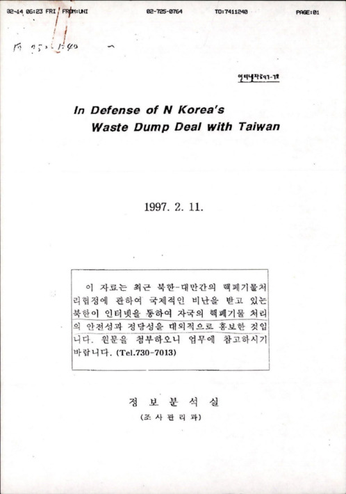 In defense of N Korea's waste dump deal with Taiwan