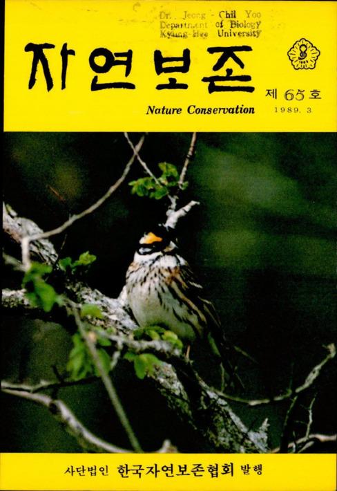 자연보존 제65호