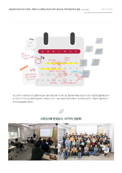 2월 숲과나눔의 주요 이슈들 - 바빠도 뉴스레터는 보내고 싶어! 숲과나눔 사무처 홍보씨의 일일