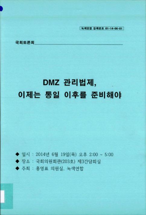 DMZ 관리법제, 이제는 통일 이후를 준비해야
