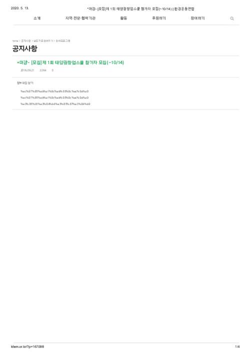*마감- [모집]제 1회 태양광창업스쿨 참가자 모집(~10/14)