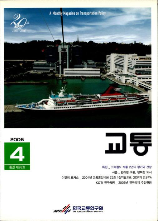 교통 2006년 4월호 통권 제98호