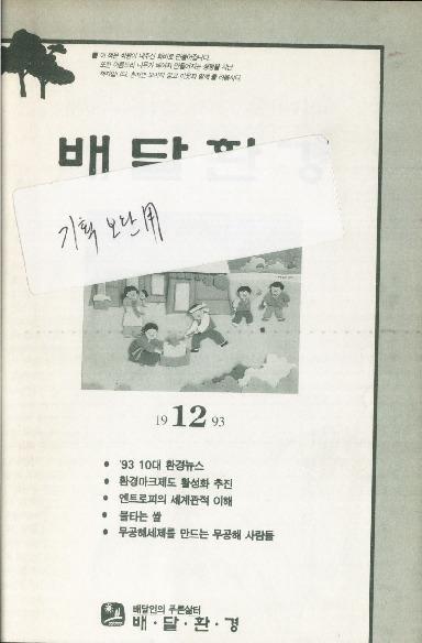 배달환경 1993년 12월 통권 제22호