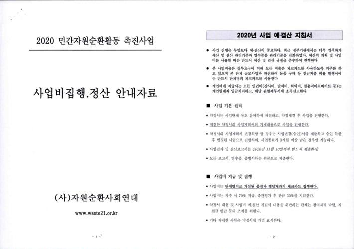 2020 민간자원순환활동 촉진사업 사업비집행.정산 안내자료