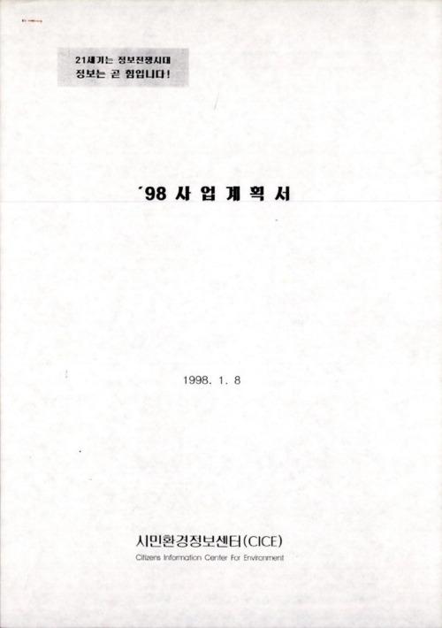 1998년 시민환경정보센터 사업계획서