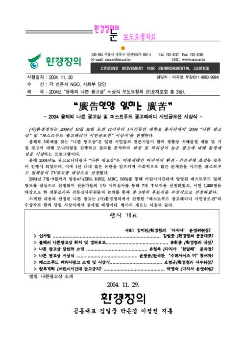 [보도자료] 올해의 나쁜 광고상 시상식 개최