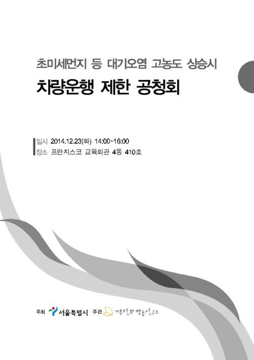 초미세먼지 등 대기오염 고농도 상승시 차량 운행제한 공청회 [자료집]