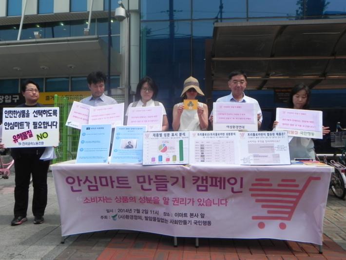 2014년 안심마트 만들기 엽서 보내기 캠페인 사진