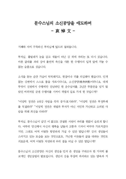 [성명서] 문수스님의 소신공양을 애도하며