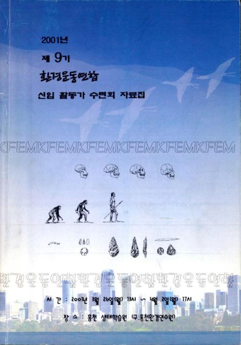 2001년 제9기 환경운동연합 신입 활동가 수련회 자료집