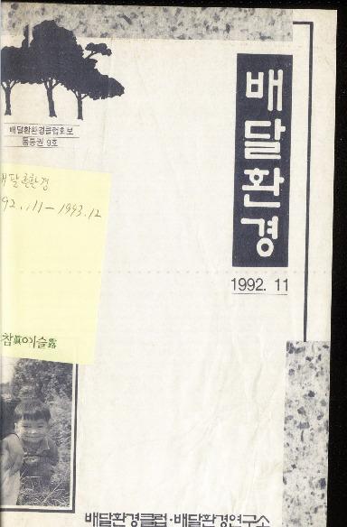 배달환경 1993년 11월 통권 제9호