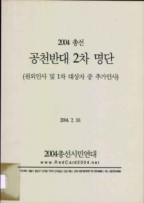 2004 총선 공천반대 2차 명단(원외인사 및 1차 대상자 중 추가인사)