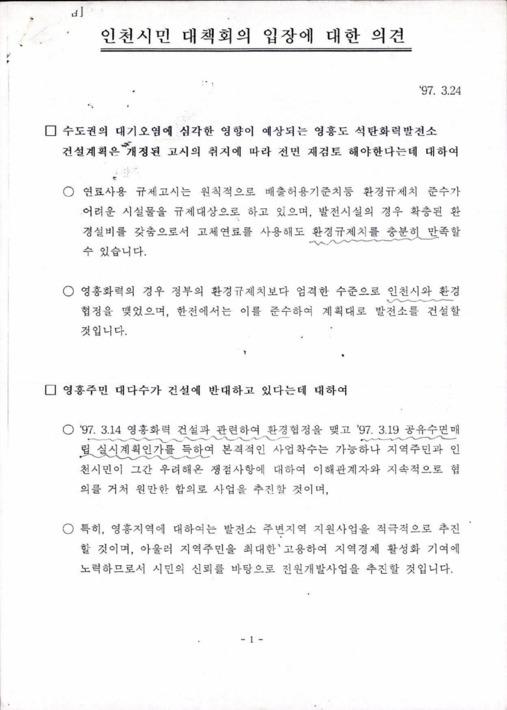 인천시민 대책회의 입장에 대한 의견