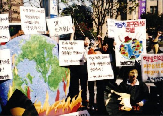 지구온난화 반대시위 및 일본 교토회의 기후변화협약 9