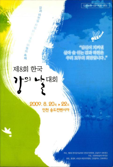 제8회 한국 강의날 대회