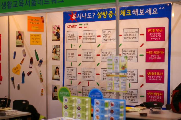2011년 녹색식생활 캠페인 사진