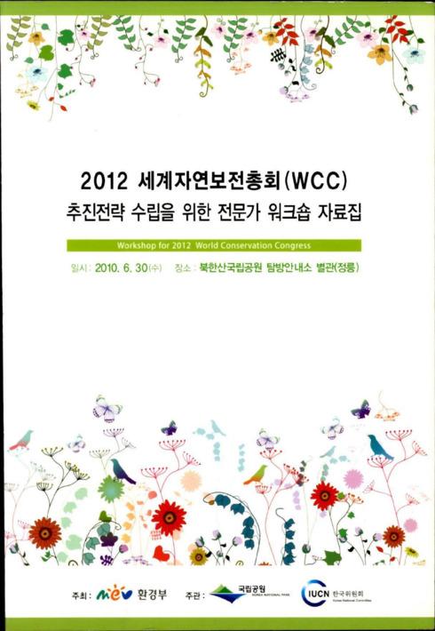 2012 세계자연보전총회(WCC)