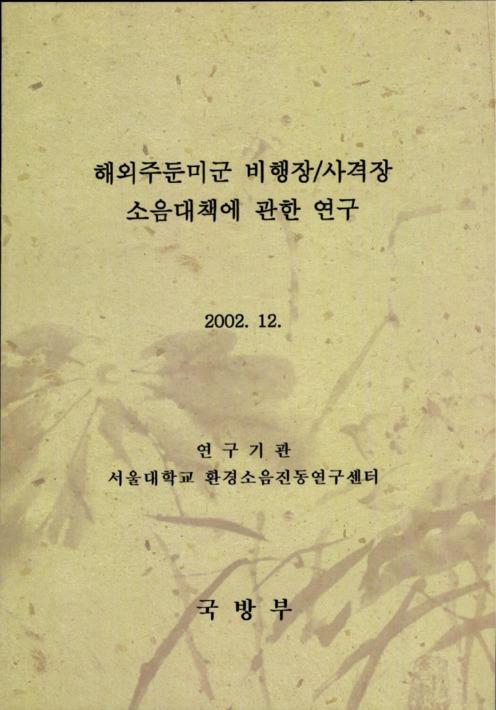 해외주둔미군 비행장/사격장 소음대책에 관한 연구 보고서