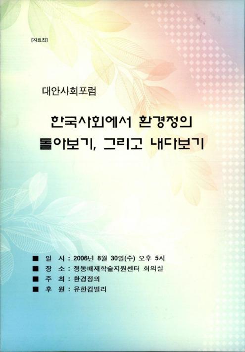 한국사회에서 환경정의 돌아보기, 그리고 내다보기