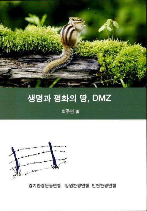 생명과 평화의 땅 DMZ