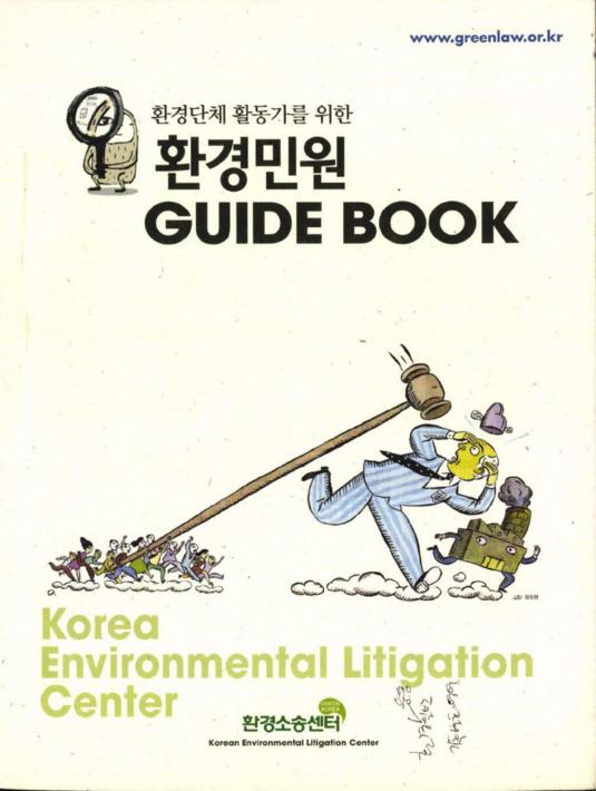환경단체 활동가를 위한 환경민원 GUIDE BOOK