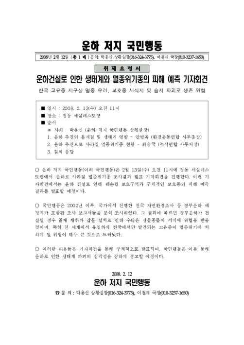 [보도자료] 운하건설 관련 기자회견 안내