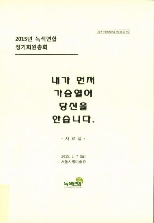 2015년 녹색연합 정기회원총회