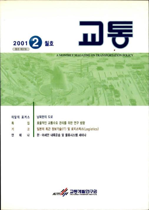 2001년 교통 2월호 통권 제37호