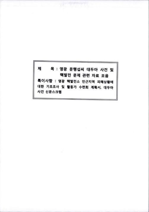영광 문행섭씨 대두아 사건 및 핵발전 문제 관련 자료 모음