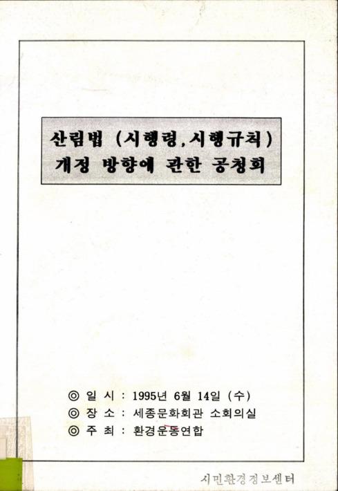 산림법 (시행령, 시행규칙) 개정방향에 관한 공청회 자료집