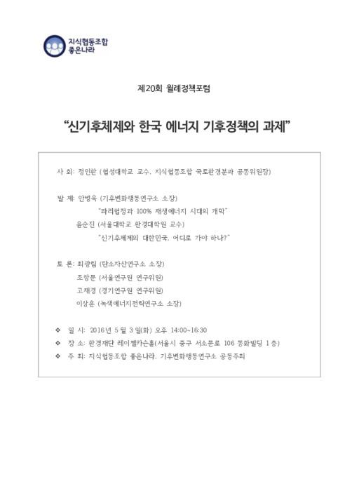 신기후체제와 한국 에너지 기후정책의 과제 [자료집]