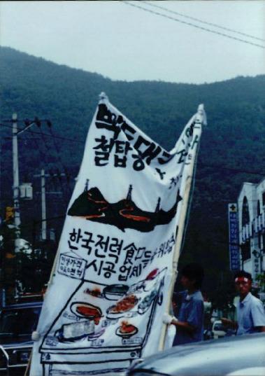1999.1.4 신태백 변전소 건설저지 궐기대회 10