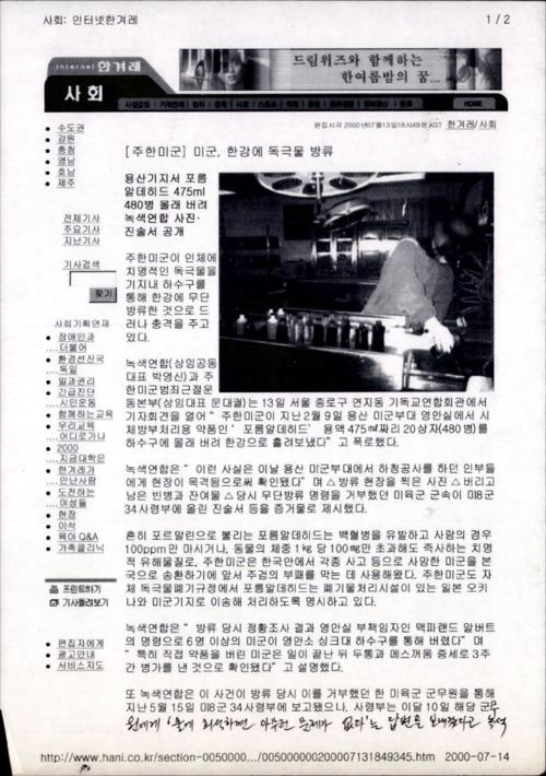 주한미군 한강 독극물 방류에 관한 기사